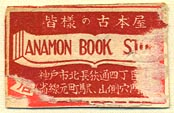 Anamon Book Store, Japan (27mm x 16mm)