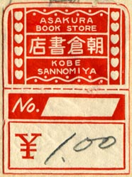 Asakura Book Store, Kobe, Japan (30mm x 41mm, ca.1920s or 30s?). Courtesy of Robert Behra.