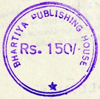 Bhartiya Publishing House, Varanasi, India (inkstamp, 32mm dia., ca.1975). Courtesy of R. Behra.