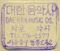 Dae Han Music Co., Korea? (33mm x 28mm)