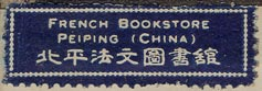 French Bookstore, Beijing, China (38mm x 13mm).