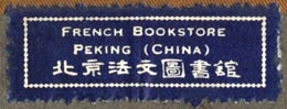 French Bookstore, Beijing, China (41mm x 15mm). Courtesy of Robert Behra.