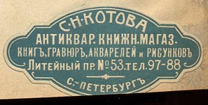 C.N. Kotova, Antiquarian, St. Petersburg, Russia (49mm x 24mm)