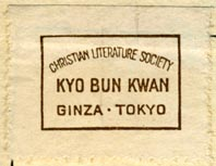 Kyo Bun Kwan, Christian Literature Society, Tokyo, Japan (32mm x 24mm, ca.1939). Courtesy of Robert Behra.