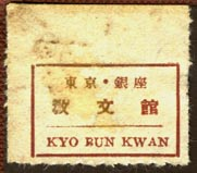 Kyo Bun Kwan, Christian Literature Society, Tokyo,  Japan (29mm x 25mm). Courtesy of Robert Behra.