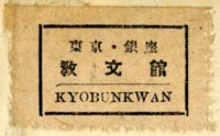 Kyo Bun Kwan, Christian Literature Society, Tokyo, Japan (32mm x 19mm, after 1948). Courtesy of R. Behra.