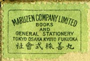Maruzen, Books and General Stationery, Tokyo - Osaka - Kyoto - Fukuoka, Japan (29mm x 19mm, after 1913)