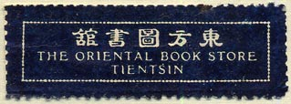 The Oriental Book Store, Tianjin, China (52mm x 18mm). Courtesy of Donald Francis.