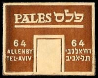 Pales, Tel Aviv, Israel (32mm x 29mm). Courtesy of Leon Koll.