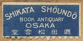 Shikata Shoundo, Osaka, Japan (27mm x 13mm).