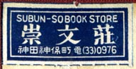 Subun-So Book Store, Tokyo, Japan (31mm x 15mm). Courtesy of Robert Behra.