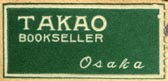 Takao, Bookseller, Osaka, Japan (28mm x 13mm). Courtesy of Robert Behra.