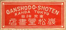 Ganshodo Shoten, Kanda, Tokyo, Japan (34mm x 15mm, c.1920s). Courtesy of Robert Behra.