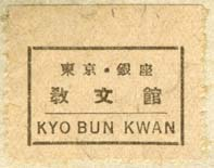 Kyo Bun Kwan, Christian Literature Society,, Japan (30mm x 24mm, after 1936). Courtesy of Robert Behra.